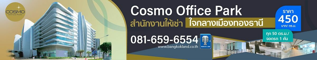 Cosmo Office Park